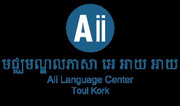 Aii Language Center | Toul Kork Campus -